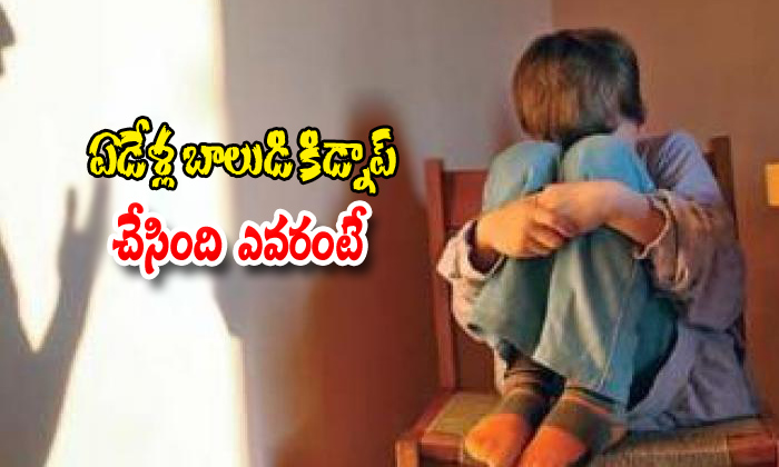 7 Years Boy Kidnapped By 14 Years Boy In Hyderabad
