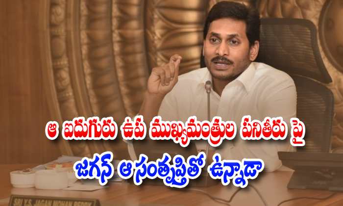 TeluguStop.com - Ap Five Ycp Ministers Working Report Is Veary Bad