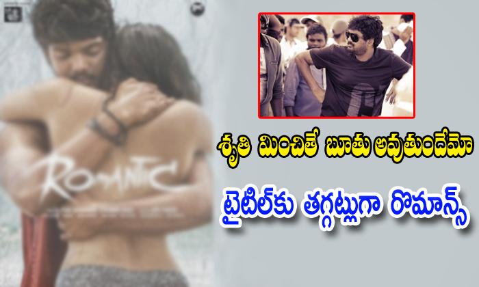 Akash Puri Romantic Movie Latest Update