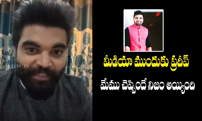 Anchor Pradeep Comes In Front Of Media