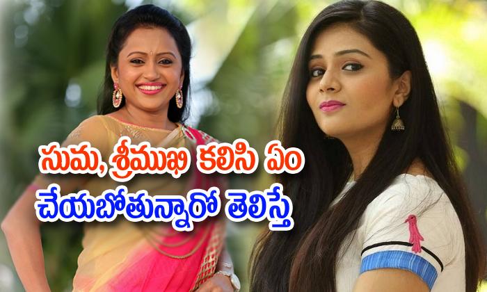 Anchor Suma Plans A New Tv Show With Anchor Srimukhi