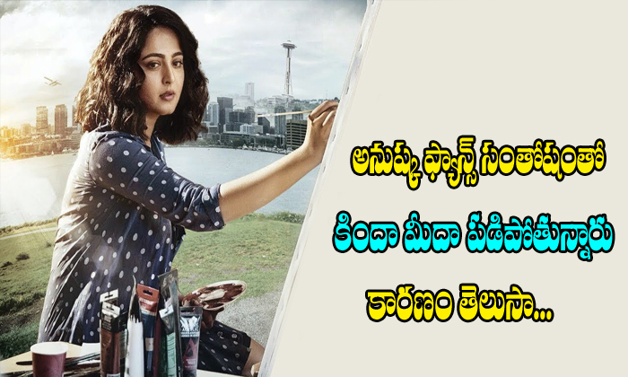 Anushka Birthday Special Nishabdam Tease Release