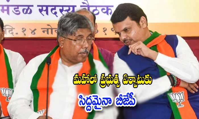 Bjp Ready Farm The Governament In Maharastra-bjp And Siva Sena,bjp Leaders Meet In Governor,ncp And Congress Telugu Political Breaking News - Andhra Pradesh,Telangana Partys Coverage-BJP Ready Farm The Governament In Maharastra-Bjp And Siva Sena Bjp Leaders Meet Governor Ncp Congress