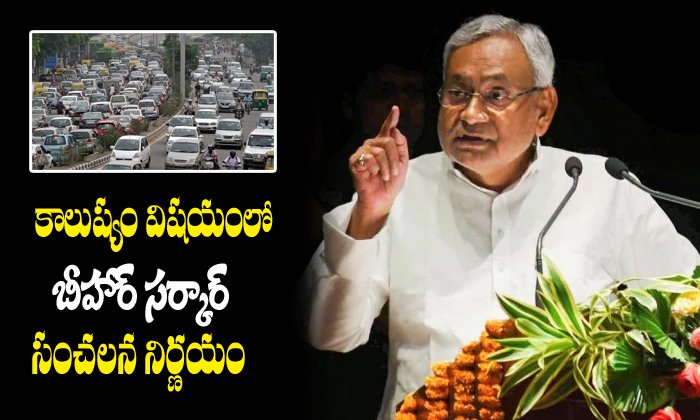 Bihar To Stop Using Over 15 Years Old Vehicles