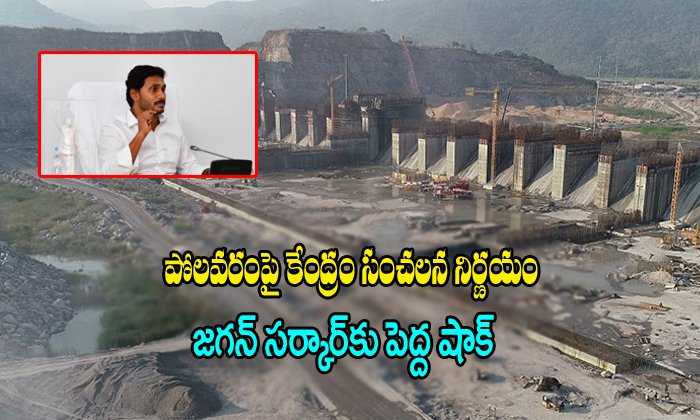 Central Governament Take The Big Decission About Polavaram Project