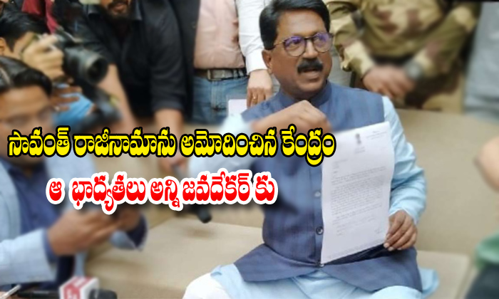 Central Government Accepted Arvind Sawanth Resignation