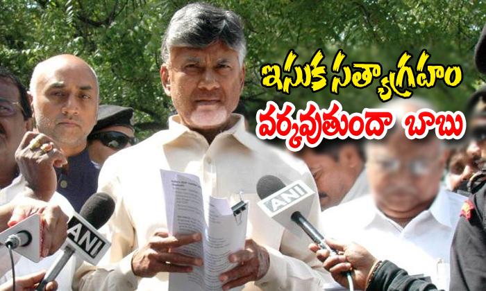 Chandrababu Naidu Wants To Do Isuka Styagraham