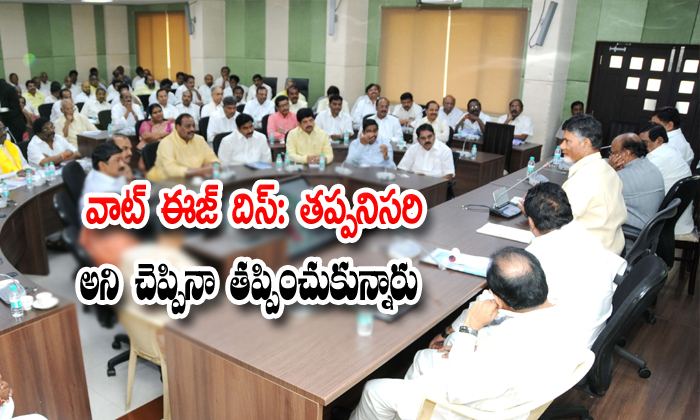 Chandrababu Suffer From Tdp Mla's