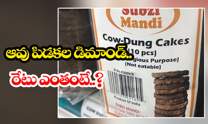 Cow Dung Cakes Becomes Hot Topic In Usa