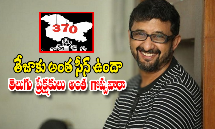 Director Teja Wants To Do Movie On Article 370