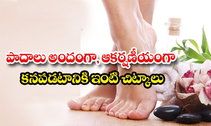 TeluguStop.com - Feet Care Tips At Home