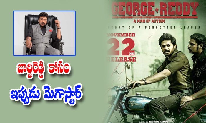 George Reddy Songs Released By Chiranjeevi