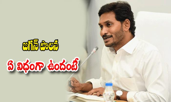 How Ap Cm Jagan Mohan Reddy Rulling In Andhrapradesh