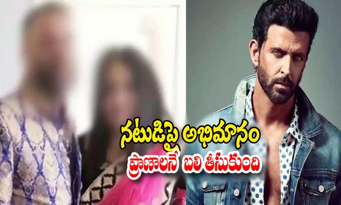 Husband Murders His Wife For Crushing On Hrithik Roshan