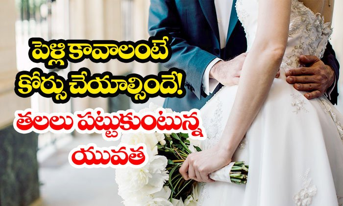 Indonesian Couples To Take Spouse Classes To Get Married-marriage,marriage Training,spouse Classes,weird News Telugu Viral News Indonesian Couples To Take Spouse Classes Get Married-marriage Marriage -Indonesian Couples To Take Spouse Classes Get Married-Marriage Marriage Training Spouse Weird News