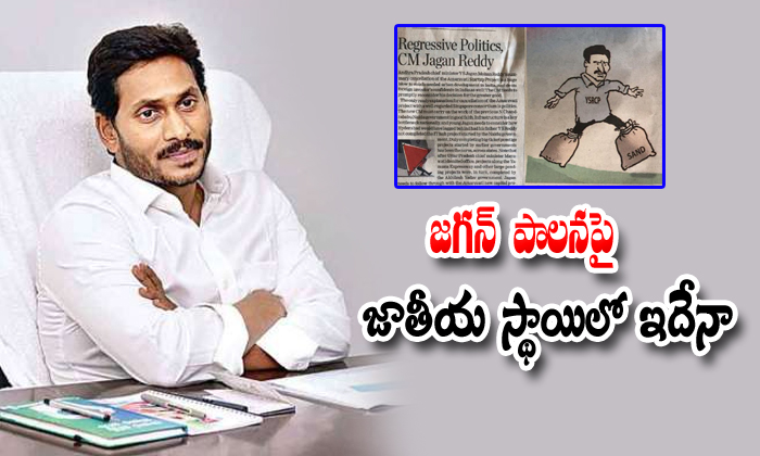 Is This The National Level On The Jagan Regime