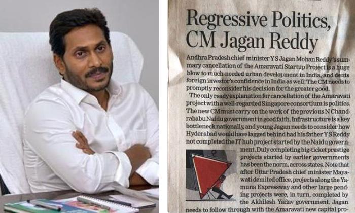 Telugu Amaravathi Singapoor Project, Ap Cm Jagan Mohan Reddy, Economic Time One Article Published About Jagan, , Jagan, Janasena Chief Pawan Kalyan, Pawan Kalyan In Delhi Tour-