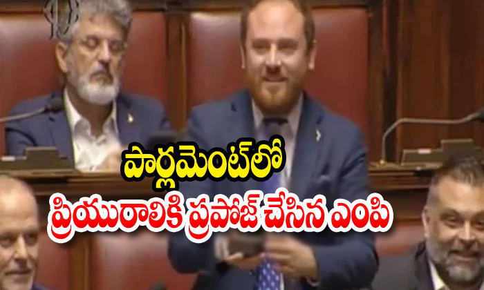 Italian Mp Proposes To Girlfriend During Debate In Parliament-italian Mp Proposes To Girlfriend,italy Telugu Viral News Italian Mp Proposes To Girlfriend During Debate In Parliament-italian Italy-Italian MP Proposes To Girlfriend During Debate In Parliament-Italian Mp Italy