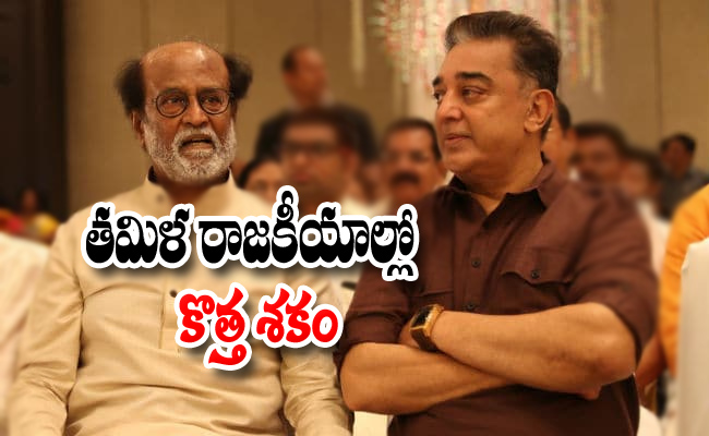 Kamalhaasan And Rajinikanth Both Are Joining Their Hands For Politics