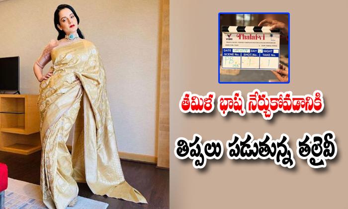 Kangana Learning Tamil For Talaivi Movie