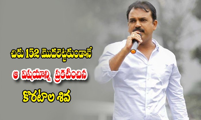 Koratala Siva Announce The Mega 152 Movie Release Date