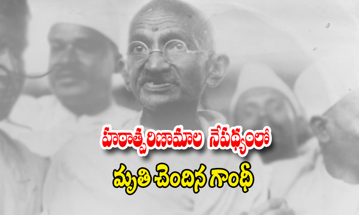 Mahatma Gandhi Died Due To Accidental Reasons!
