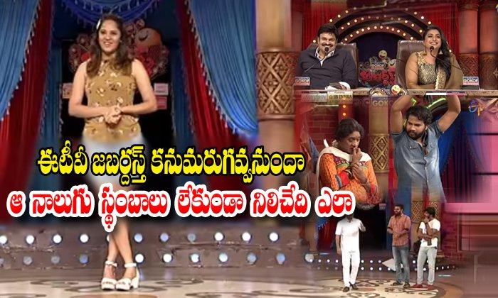 Nagababu And Roja , Anasuya Going To Start Show In Zee Telugu