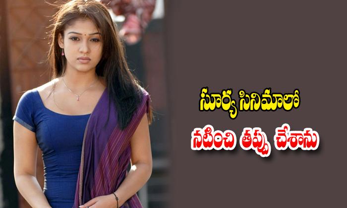 Nayanatara Comments On Surya Gajini Movie