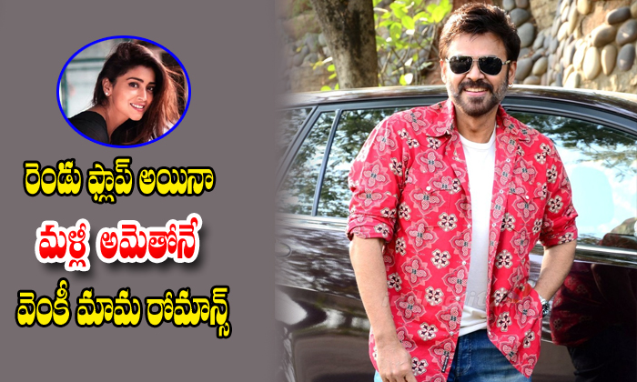 One More Time Sriya Act In Venkatesh