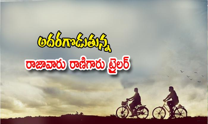 Rajavaru Ranigaru Trailer Release