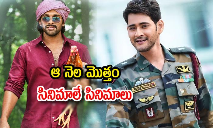 Sankranthi 2019 Telugu Movies Releases