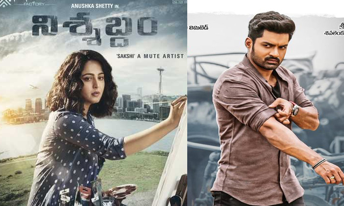 Telugu Ala Vaikunthapurramloo, Entha Manchi Vadavu Ra, Nishabdham Movie, Sankranthi 2019 Movies, Sarileru Neekevvaru-