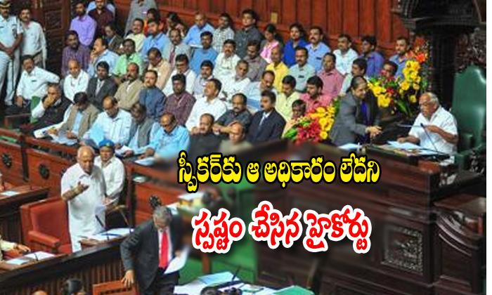 Supreme Court Upholds Disqualification Of 17 Karnataka Mla's