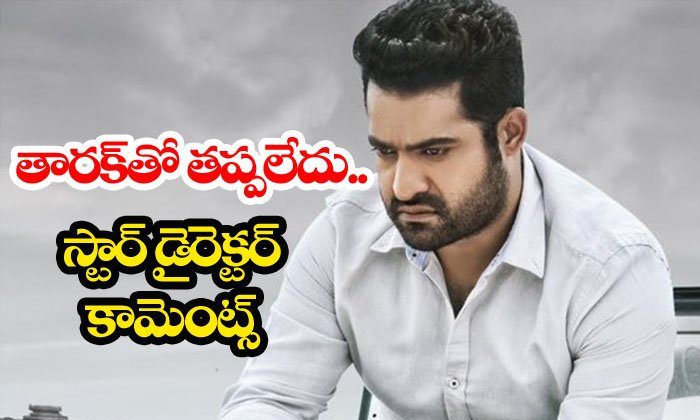 Surender Reddy Controversial Comments On Ntr