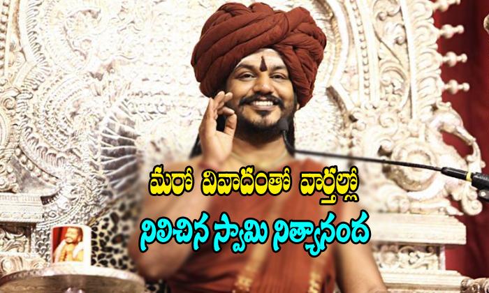 Swami Nityananda Latest Upadate