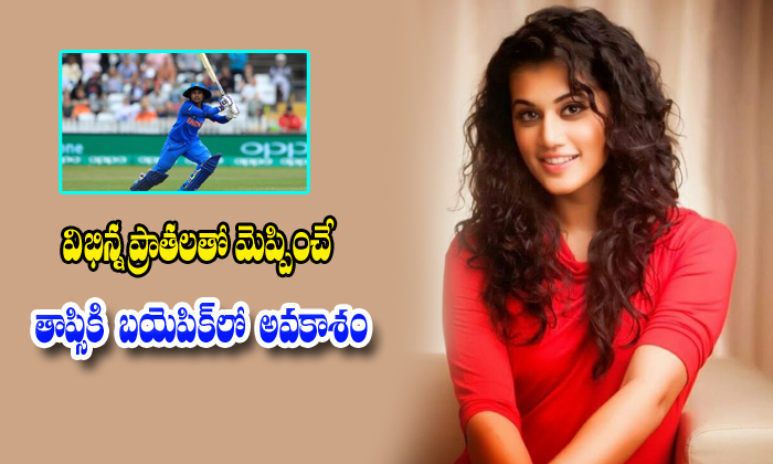 Taapse Pannu To Step Into Mithali Biopic