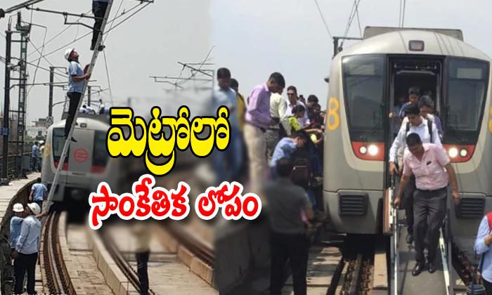 Techinical Problem In Metro Rail
