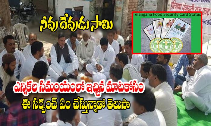 Telangana State Village Kumar Lingampally Sarpanch In News