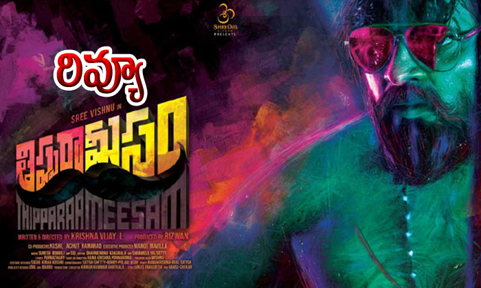 Tippara Meesam Movie Review And Rating