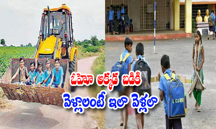 Traveling School Childrens Dangerously