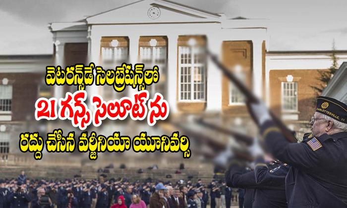 University Of Virginia Cancels 21-gun Salute