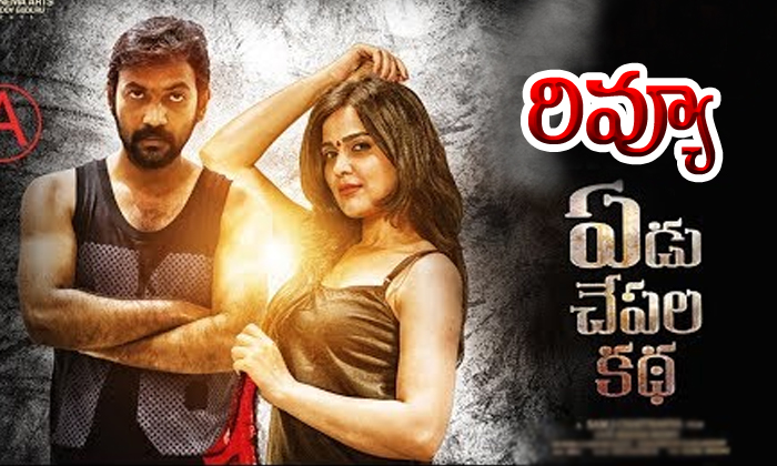 Yedu Chepala Katha Movie Review And Rating