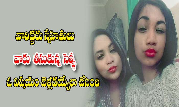 A Photo Helps A Mother To Identify Her Twin Daughter-kyacid Nurse And Mise Solomans Schools Friends,selfie Photo Viral In Social Media,twin Daughter,twin Sisters-Telugu Trending Latest News Updates-A Photo Helps Mother To Identify Her Twin Daughter-Kyacid Nurse And Mise Solomans Schools Friends Selfie Viral In Social Media Twin Daughter Sisters