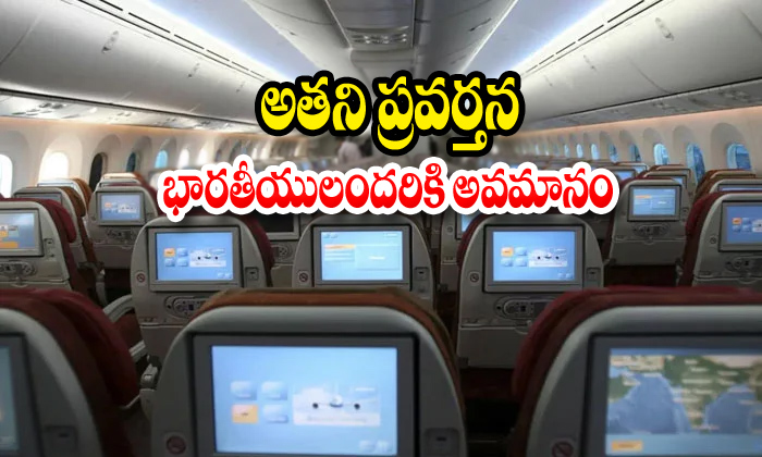 Hyderabad Nri Behave Rudely With Women In Plane