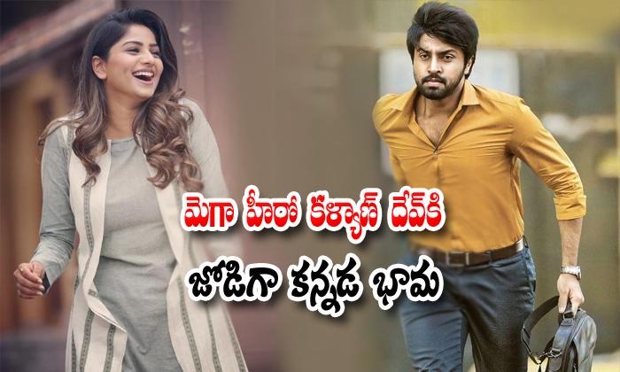 Kannada Beauty Rachit Ram Paired With Kalyan Dev Super Machhi Movie