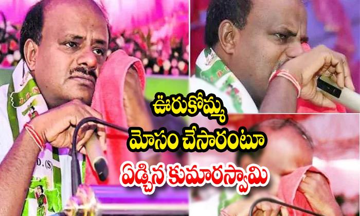 Karnataka Ex Cm Kumara Swamy Cries During Campaign