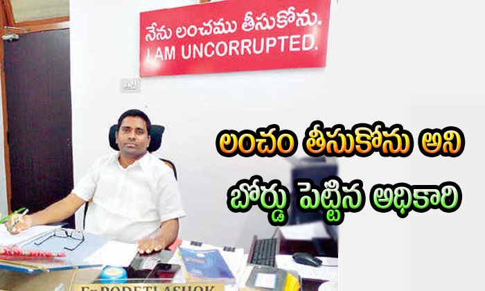 Officer Ashok Hanging Iam Uncorrupted Board In Their Office