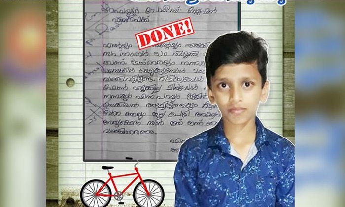 Telugu Abin Give The 200 Ruppes Advance To Cycle Mechanic, Bicycles, Elimbidad Up School Fifth Class, Kerala Kojikode Distict, -