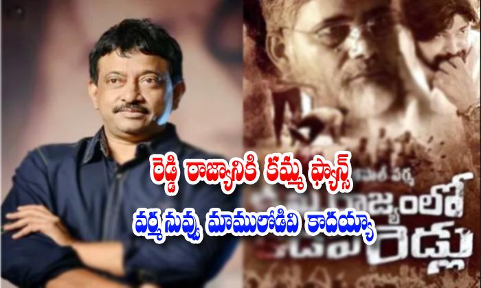 Ramgopal Varma New Movie Started Name Is Reddy Rajyaniki Kamma Fans