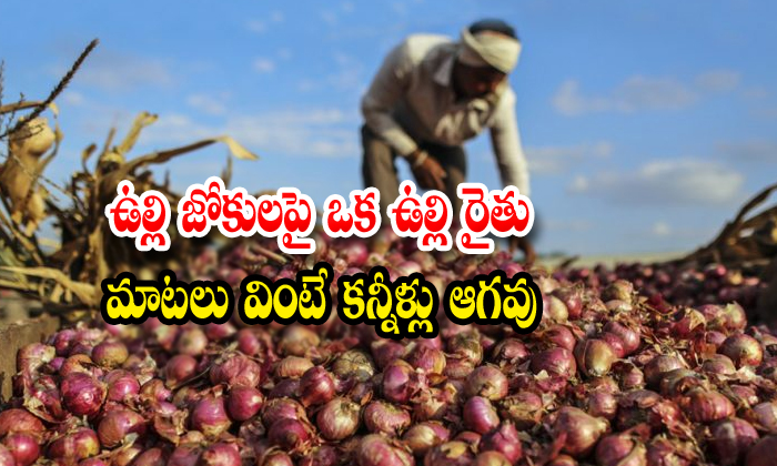 A Anion Farmer Emotional Speech About Onion Price Memes-memes On Soaring Onion Prices,onion Price Memes,social Media Telugu Viral News A Anion Farmer Emotional Speech About Onion Price Memes-memes On -A Anion Farmer Emotional Speech About Onion Price Memes-Memes On Soaring Prices Onion Memes Social Media